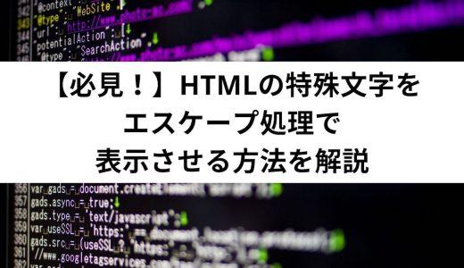 【必見!】HTMLの特殊文字をエスケープ処理で表示させる方法を解説