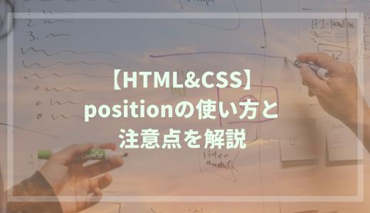 【HTML&CSS】position(ポジション)の使い方と注意点を解説