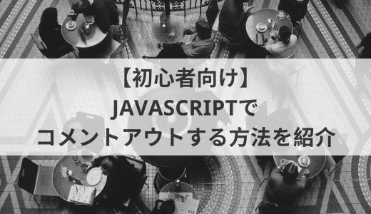 【初心者向け】Javascriptでコメントアウトする方法を紹介