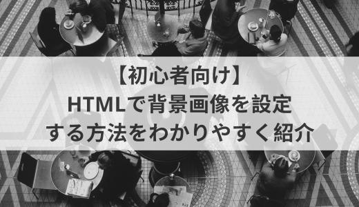 【初心者向け】HTMLで背景画像を設定する方法をわかりやすく紹介