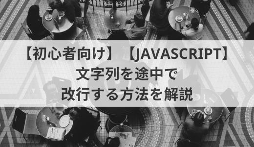 【初心者向け】【Javascript】文字列を途中で改行する方法を解説
