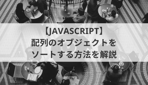 【Javascript】配列のオブジェクトをソートする方法を解説