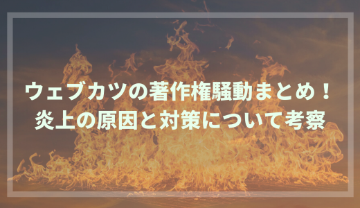 ウェブカツの著作権騒動まとめ!炎上の原因と対策について考察