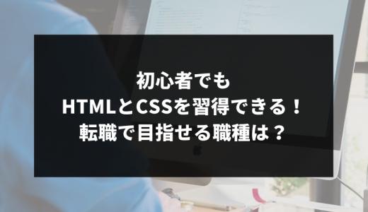 初心者でもHTMLとCSSを習得できる!目指せる職種は?