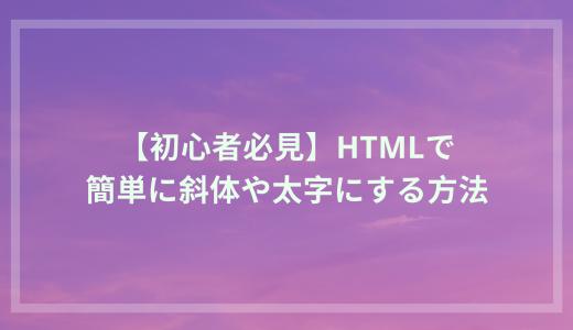 【初心者必見】HTMLで斜体や太字にする方法