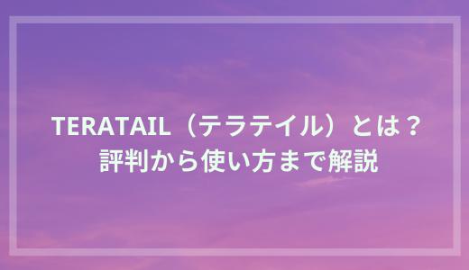 teratail(テラテイル)とは?評判から使い方まで解説