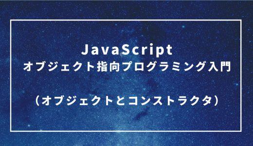 JavaScriptでオブジェクト指向プログラミング入門(オブジェクトとコンストラクタ)