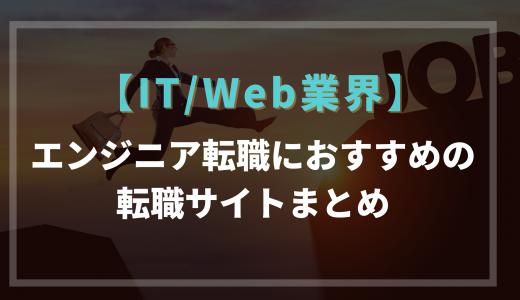 IT/Webエンジニアにオススメの転職サイトまとめ