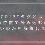 scripttag