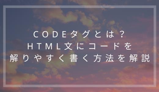 codeタグとは?HTML文にコードを解りやすく書く方法を解説