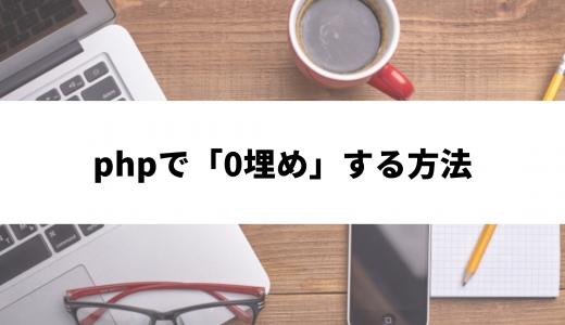 【初心者向け】PHP言語で0を埋める方法とは?〜基本を一から説明します