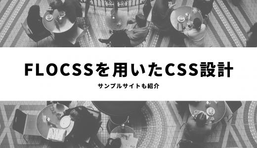 FLOCSSを用いたコーディングルールについて解説【サンプルサイトも紹介】