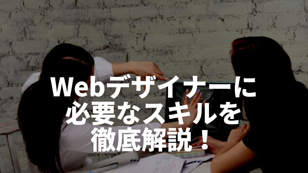 Webデザイナーになるには? 必要なスキルを解説します!