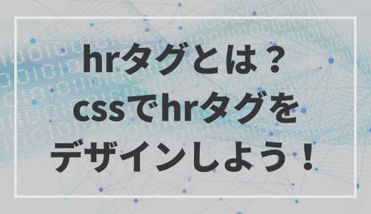 hrタグとは?CSSでの設定方法や使うタイミングについて解説!