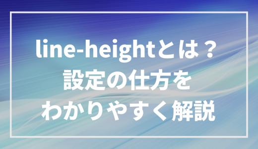 line-heightとは?基本の設定の仕方やオススメの設定方法について解説!