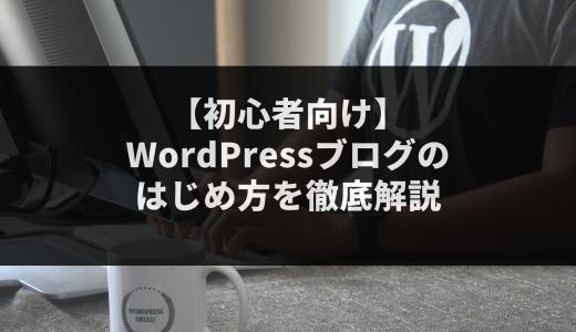 【初心者向け】WordPressブログのはじめ方を徹底解説