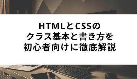 【初心者向け】HTMLとCSSのクラスの基本と書き方を徹底解説