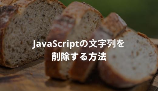 JavaScriptの文字列を削除する方法を徹底解説!