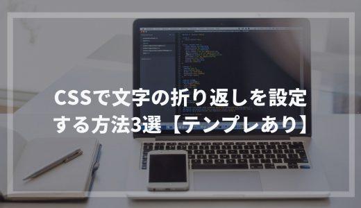 CSSで文字の折り返しを設定する方法3選【テンプレあり】