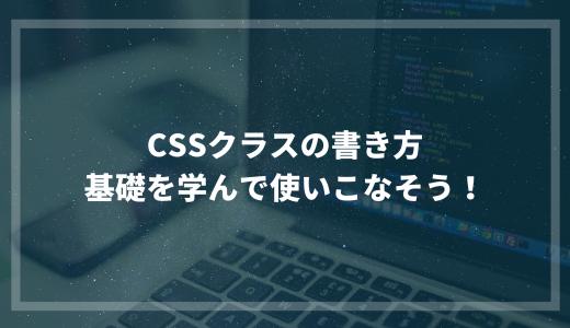 CSSクラスの書き方を基礎から学んで使いこなそう!