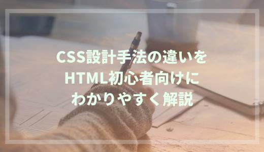 CSS設計手法の違いをHTML初心者向けにわかりやすく解説!