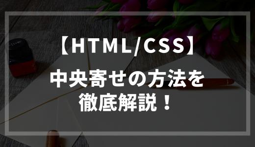 【HTML/CSS】中央寄せの方法を徹底解説!