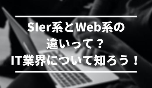 SIer系とWeb系の違いって?IT業界について知ろう!