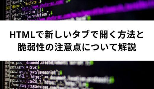 HTMLで新しいタブで開く方法と脆弱性の注意点について解説