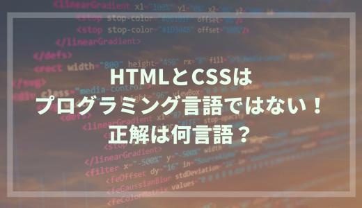 HTMLとCSSはプログラミング言語ではない!正解は何言語?