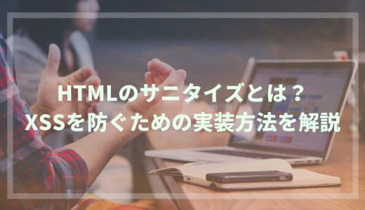 HTMLのサニタイズとは?XSSを防ぐための実装方法を解説