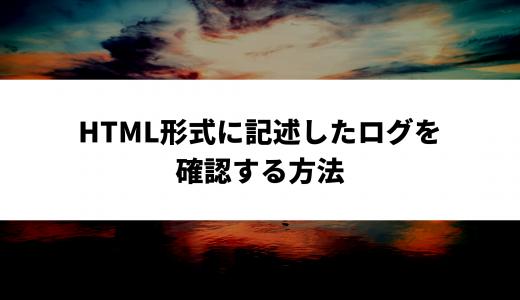 HTML形式に記述したログを確認する方法【JavaScript】