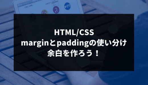 HTML/CSSでmarginとpaddingを使い分けて余白をマスターしよう