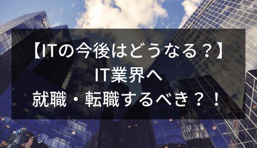 【ITの今後はどうなる?】IT業界へ就職・転職するべき?!