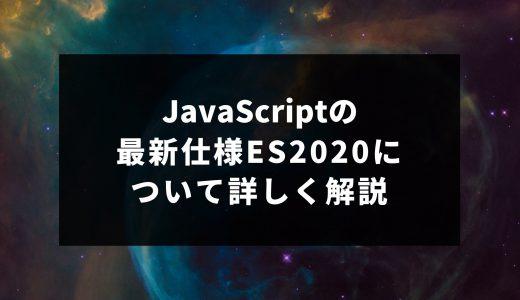 JavaScriptの最新バージョンは?最新動向や新機能などを分かりやすく解説します。