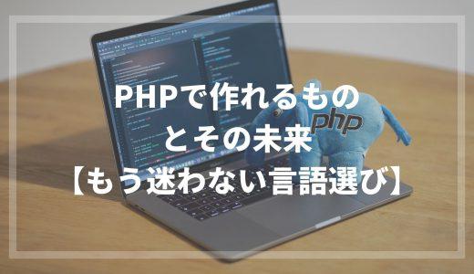 PHPで作れるものとその未来【もう迷わない言語選び】