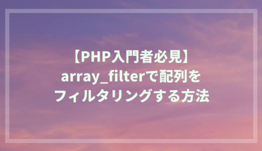 【PHP入門者必見】array_filterで配列をフィルタリングする方法!