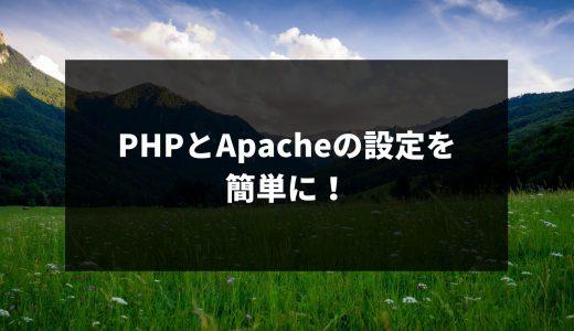 【初心者向け】PHP・Apacheの設定を簡単に行う方法!