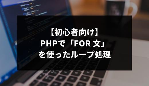 【初心者向け】phpで「for 文」を使ったループ処理
