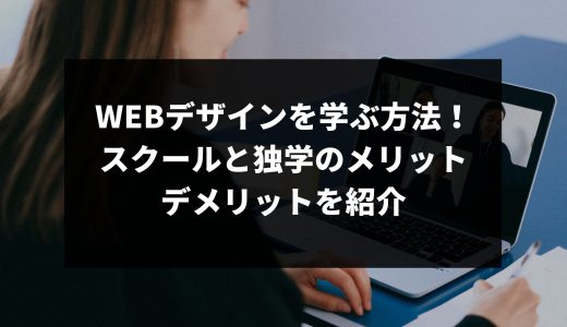 Webデザインを学ぶ方法!スクールと独学のメリットデメリットを紹介