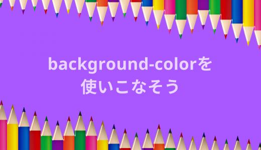 【初心者向け】background-colorを使いこなそう!
