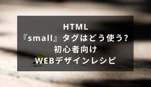 HTML『small』はどう使う?初心者向けWebデザインレシピ