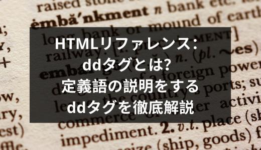 HTMLリファレンス:ddタグとは?定義語の説明をするddタグを徹底解説