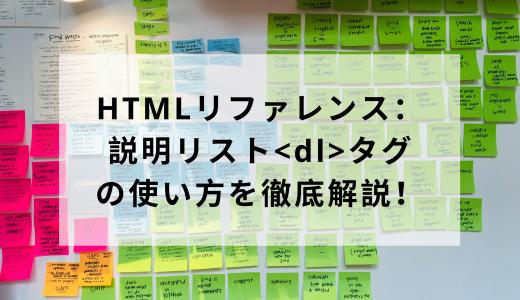HTMLリファレンス:説明リスト<dl>タグの使い方を徹底解説!