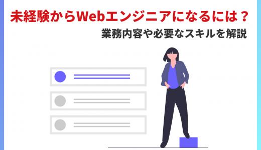 未経験からWebエンジニアになるには?業務内容や必要なスキルを解説