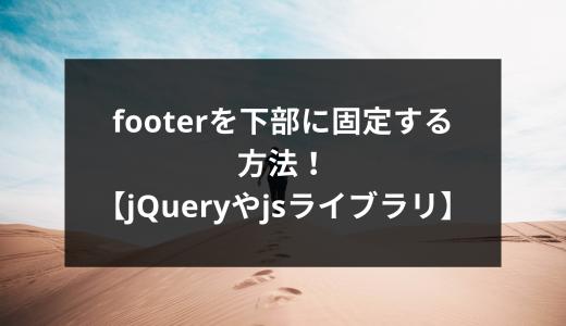 footerを下部に固定する方法!【jQueryやjsライブラリ使用】