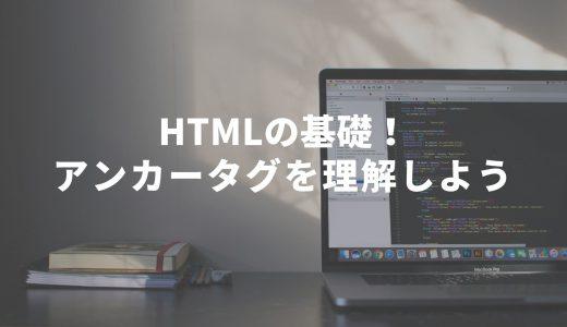 HTMLの基礎!アンカータグを理解しよう
