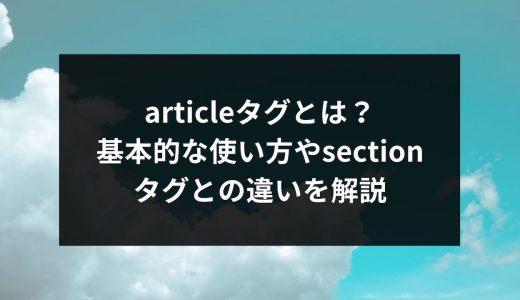 articleタグとは?基本的な使い方やsectionタグとの違いを解説