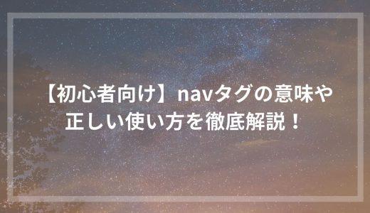 【初心者向け】navタグの意味や正しい使い方を徹底解説!