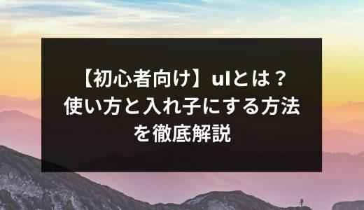 【初心者向け】ulとは?使い方と入れ子にする方法を徹底解説