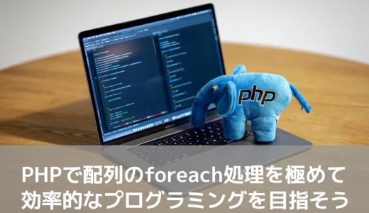 PHPで配列(Array)のforeach処理を極めて効率的なプログラミングを目指そう